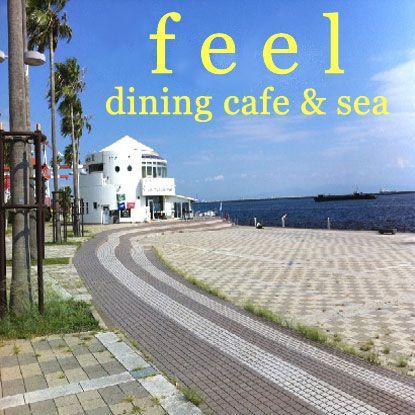 feel dining cafe & sea 海が一望できるカフェ 六甲アイランド