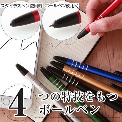 【即納】【メール便送料無料】ロジック Synapseシリーズ スマホマルチボールペン 多機能ボールペン 4in1 スタイラスペン、ボールペン、スマホスタンド、液晶クリーナー  [LG-SNP] スタイラス、タッチペン