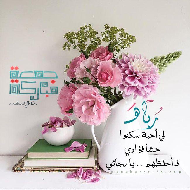 منشورات جمعة مباركة 2017   منشورات ليوم الجمعه