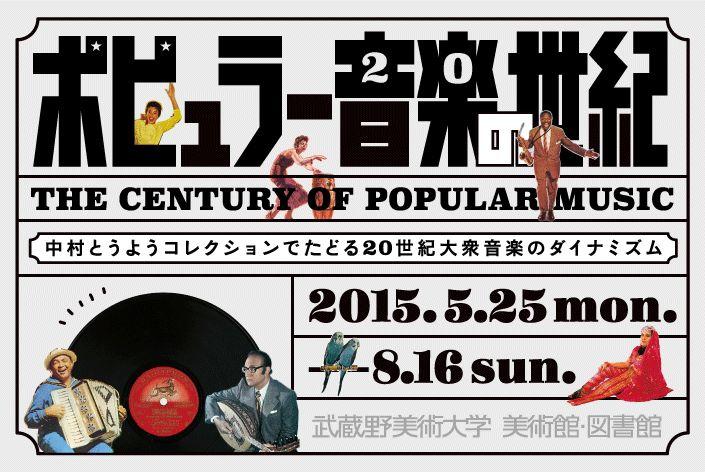 ポピュラー音楽の世紀