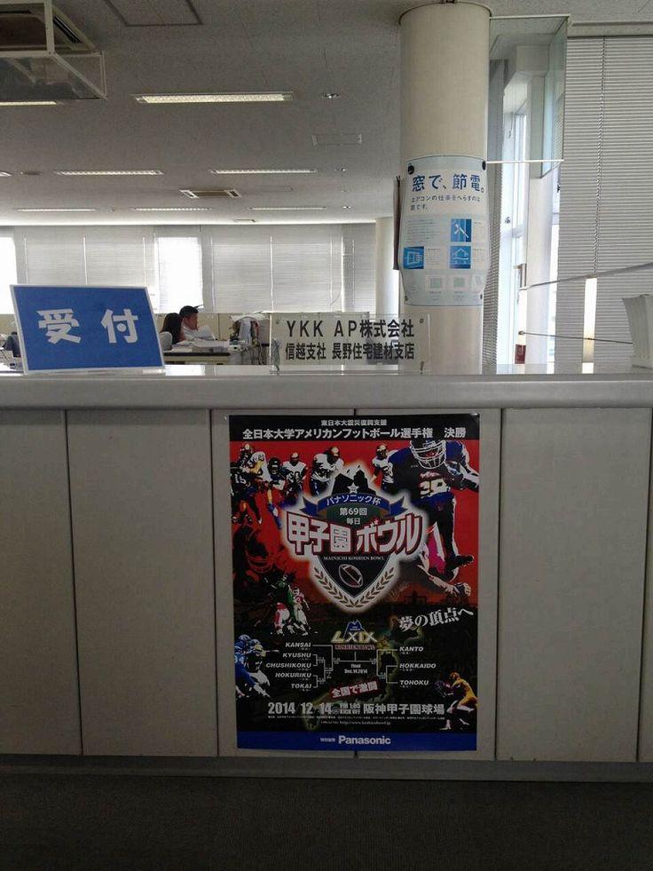 @YKKAP株式会社長野支店(長野県長野市)