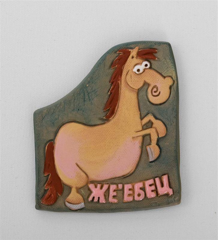 """Магнит-лошадь """"Же'ебец""""   Бренд: Unique by Step (Россия);      Страна производства: Россия;   Материал: керамика;   Высота: 8 см;      #лошадь #магнит"""