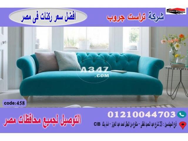 احدث كنبات مودرن الخشب زان طبيعي التوصيل لجميع محافظات مصر 01210044703 Furniture Decor Sofa