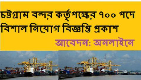 Chittagong Port Authority Job Circular 2016, Chittagong Port Job Circular, Chittagong Port Job Circular 2017, Chittagong Port 700 posts Job Circular, Chittagong Port Authority 676 Posts Job Circular, Chittagong Port Authority Job Circular 2016,Chittagong Port Authority Job Opportunity 2016,Chittagong Port Authority,Chittagong Port Authority Job Circular,CPA Job Circular 2016,Govt. bd job circular 2016,Govt.bd Chittagong Port Authority Job Circular 2016,Govt.bd CPA Job Circular…