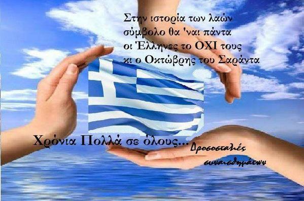 ΚΑΛΗΜΕΡΑ ΕΛΛΑΔΑ... ΚΑΛΗΜΕΡΑ ΕΛΛΗΝΕΣ.... ΧΡΟΝΙΑ ΜΑΣ ΠΟΛΛΑ..... Δύναμη,Πίστη,Ελπίδα..ΟΧΙ Σε Ότι Δεν Μας Αρέσει..!!!