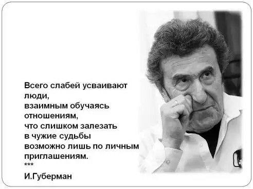 И. ГУБЕРМАН