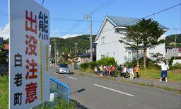 北海道白老町で住宅街にヒグマ出没、小学校では集団下校