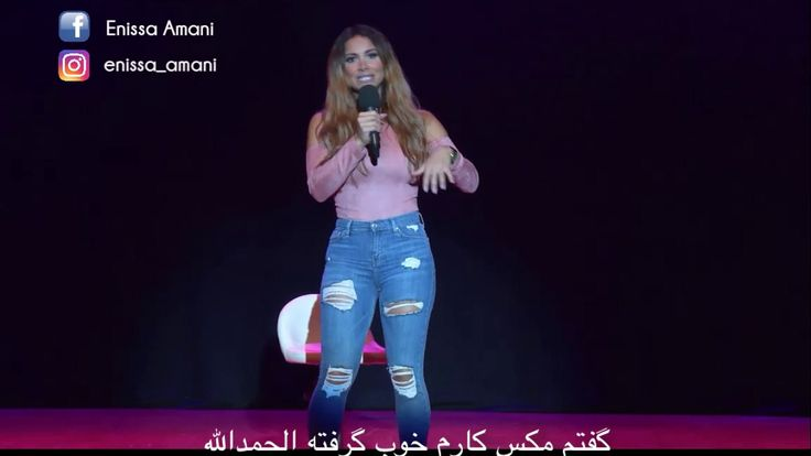 Enissa Amani London (Persian Subtitle)