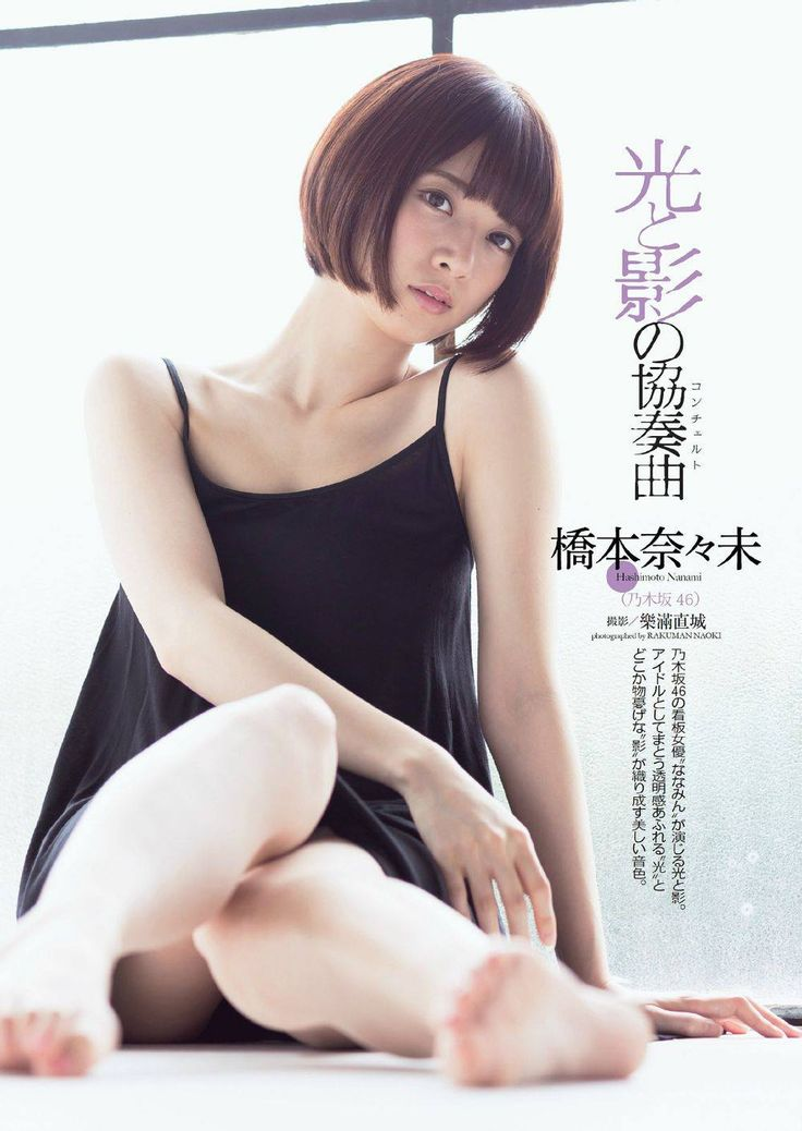 93 Best Images About Hashimoto Nanami 橋本 奈々未 乃木坂46