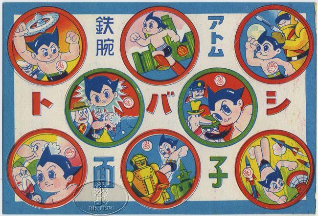 ASTROBOY VINTAGE MENKO SET COMPLETE JAPANIME ASTRO BOY