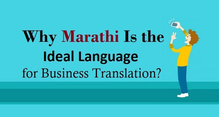 should have been meaning in marathi