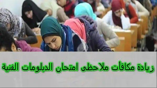 شبكة الروميساء التعليمية وزير التربية والتعليم يوافق على زيادة مكافأة ملاحظ Blog Posts Blog Post