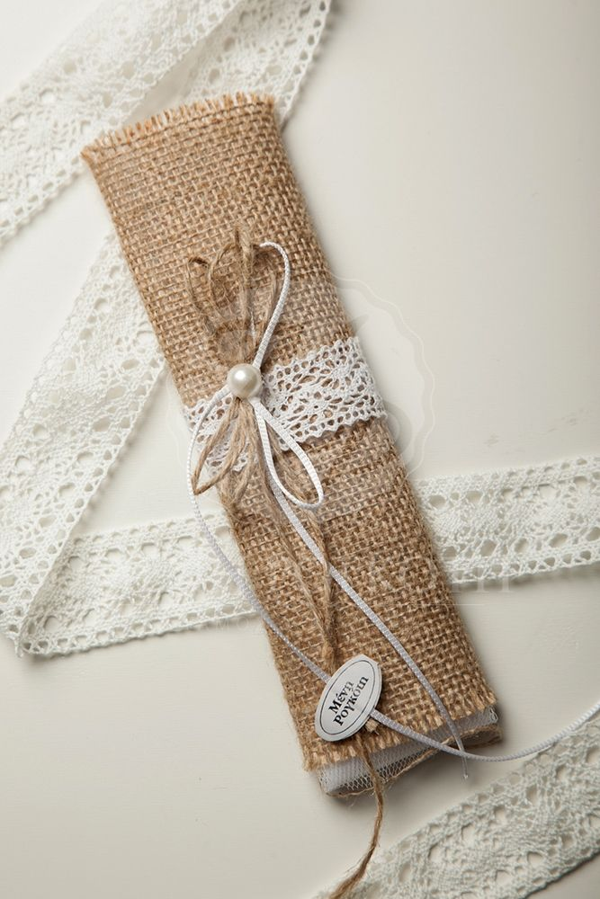 Handmade burlap wedding favor - bomboniere with cotton lace