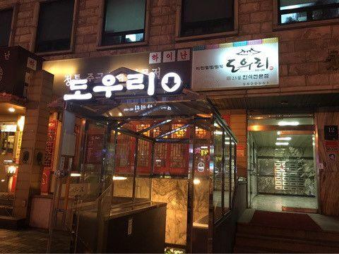 江南『トウリ』駅近便利☆デザート付きの韓定食のお店|ソウルの誘惑 satomin もくぽ Diary♪
