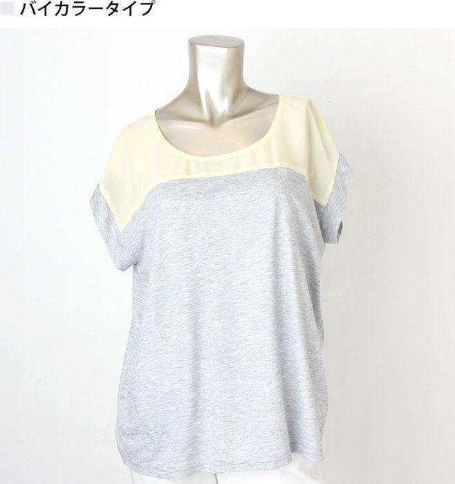 【送料無料】[メール便可]Tシャツ レディース 半袖 無地 ロング丈 バイカラー 夏 涼しい絹のような滑らかな肌触り♪透ける心配もなし夏半袖Tシャツ・無地・トップス ☆☆☆DDD