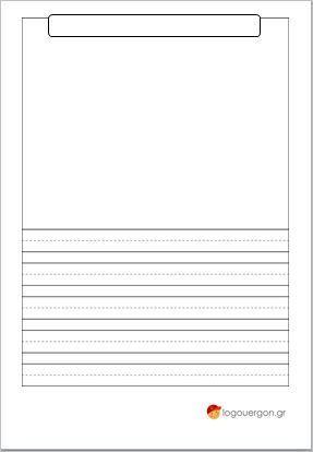 Σελίδες πρώτης γραφής ,τριπλής γραμμής μισό μισό