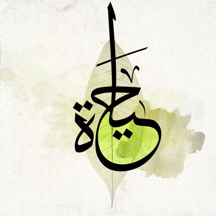 خط عربي مزخرف ، حياة، تصميم جرافيكي  © Motaz Al Tawil
