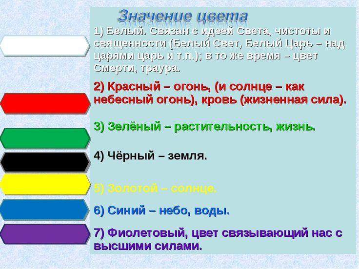 если картинки значение цветов сроков