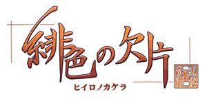 「緋色の欠片」ロゴ (C)IF・DF/「緋色の欠片」製作委員会
