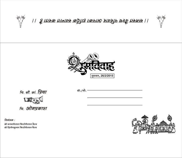 hindi card samples wordings in 2020  marriage invitation