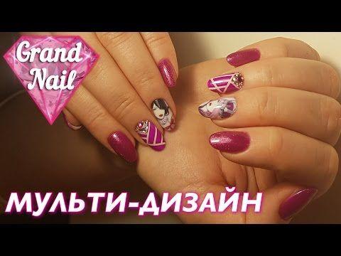 Дизайн Ногтей Гель Лак Хамелеон Лента Слайдер Стразы - YouTube