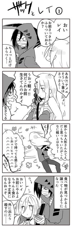 「殺戮の天使log①」/「るぅこ」の漫画 [pixiv]