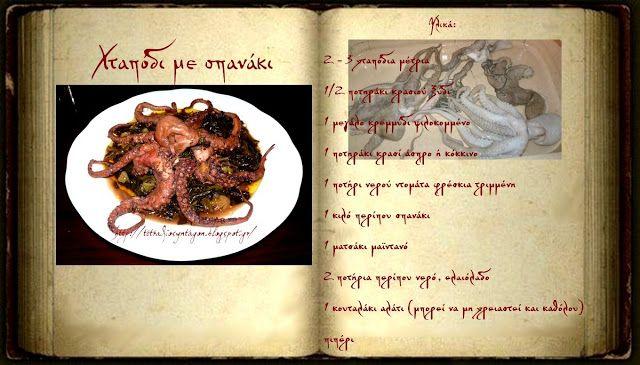 Συνταγές, αναμνήσεις, στιγμές... από το παλιό τετράδιο...: Χταπόδι με σπανάκι!