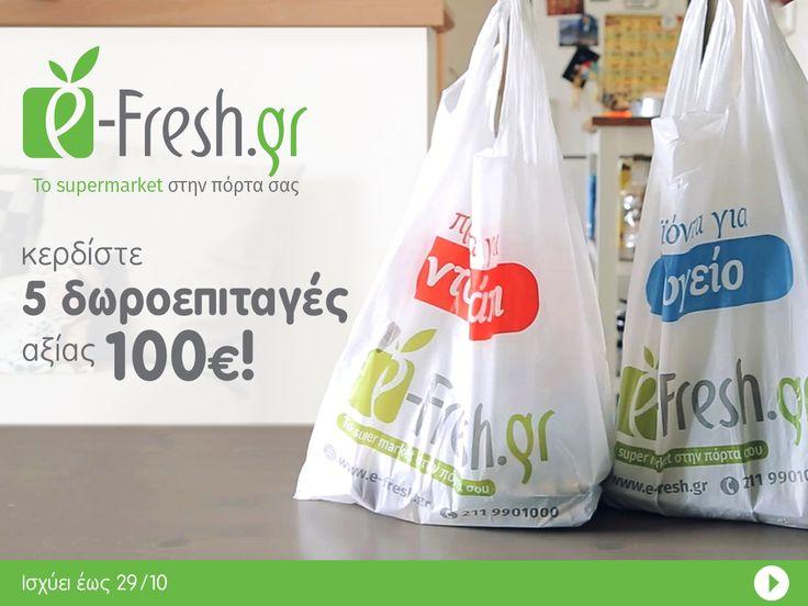 Mεγάλος διαγωνισμός από το e-fresh.gr!  Θες να κερδίσεις 100€ για τα επόμενα ψώνια του supermarket;Ό,τι και να είναι αυτό που αγαπάτε περισσότερο στο νέο ηλεκτρoνικό supermarket e-fresh.gr,  μοιραστείτε το στην επίσημη σελίδα του e-fresh.gr στο Facebook και μπείτε στην κλήρωση για για μία από τις 5 δωροεπιταγές αξίας 100€!