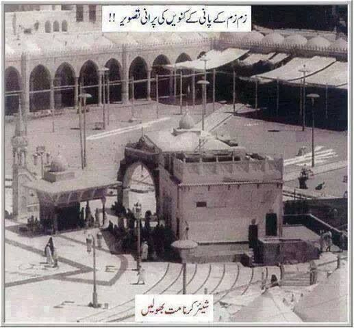 Old pic of Makka Mokarrama