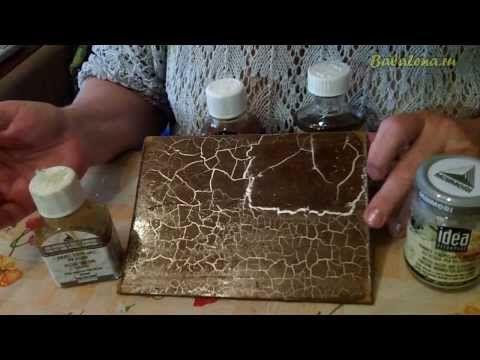 Декупажа и кракелюра - Идеи для рукоделия