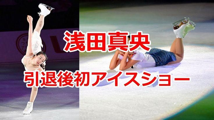 浅田真央 引退後初 感謝のアイスショー