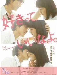Sukitte Ii nayo drama | Watch Sukitte Ii nayo drama online in high quality