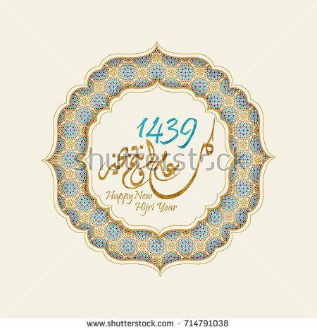 "Happy new Hijri year 1439, happy new Islamic year for all Muslim community. the Arabic text means"" happy new Hijri year"""
