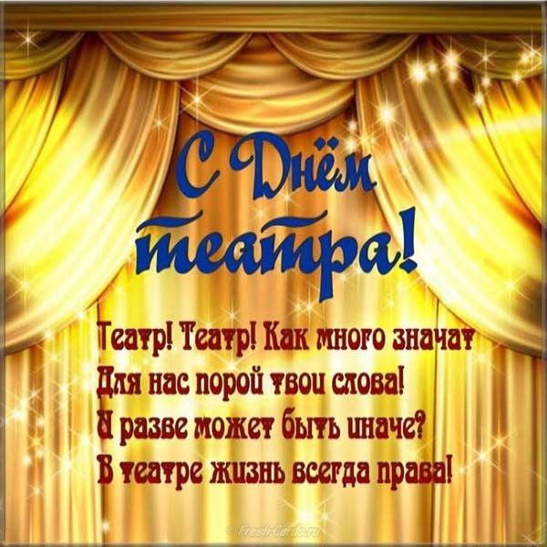 День театра поздравление открытка коллегам #сднемтеатра #деньтеатра |  Открытки, Театр, Тексты