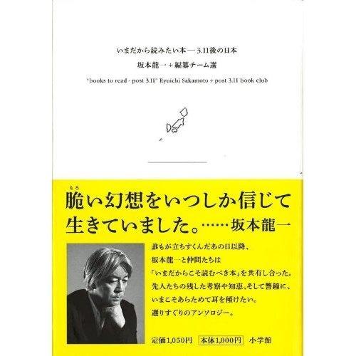 だれもが立ちすくんだあの日以降、坂本龍一と仲間たちは、不安に打ち勝つために「いまだからこそ読むべき本」を互いに読み返し、共有し合った。  起 きてしまった現実と、たたみかけて噴出した種々の言説と情報の大波に、われわれはどのように向き合えばよいのだろうか――。ソーシャルメディアを介して、 NY-東京間では書評のやりとりが行われ、心を落ち着かせ、思考を助けてくれる本のリストは増殖し、ブッククラブが形成された。  本書はそのリストをブッククラブが編纂チームとなって精選し、心にしみる文章を収録した短編集。9・11をNYで体験し、従来も戦争や核の問題などに、社会的発言や活動を繰り返してきた坂本龍一からの日本へのメッセージも収載。  巻末に編纂チームによる、もっと読みたい古今の名著のおすすめガイド付き。