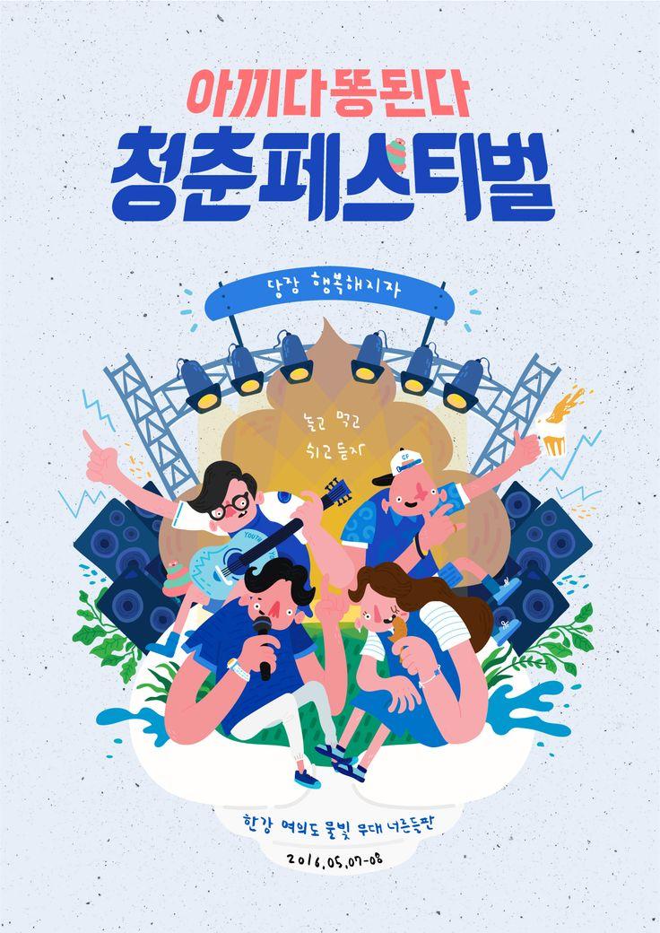 <청춘페스티벌 2016> 일러스트 작가 차인철님과 콜라보
