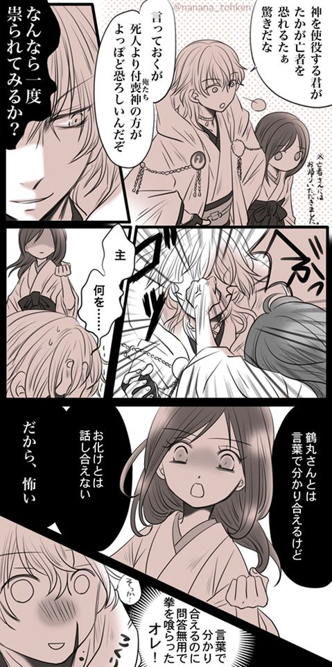 Mother says I can hit father when he deserves it. I am Ichigo Kuninaga's daughter after all. Silly father!