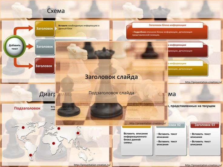 Шаблон презентации PowerPoint на тему шахмат. Подойдет для докладов о соревнования, о игре в шахматы и т.п. Бесплатный шаблон состоит из семи слайдов. Каждый слайд доступен для редактирования. На