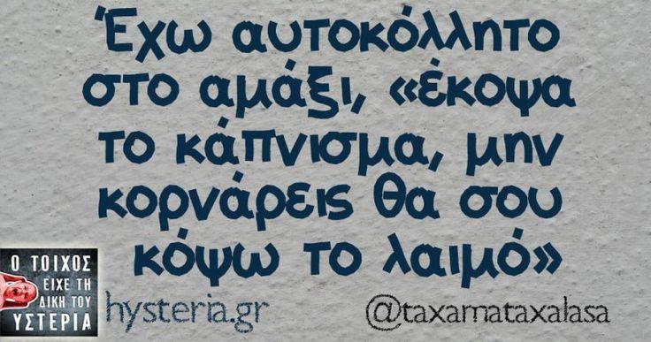 Έχω αυτοκόλλητο στο αμάξι, «έκοψα το κάπνισμα, μην κορνάρεις θα σου κόψω το λαιμό» - Ο τοίχος είχε τη δική του υστερία –  #taxamataxalasa