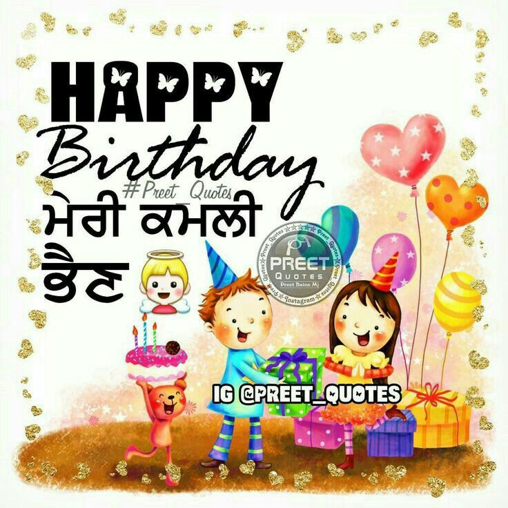 Happy Birthday Brother Quotes In Punjabi: Pin By Amandeep Kaur On **Birthday Wishes**