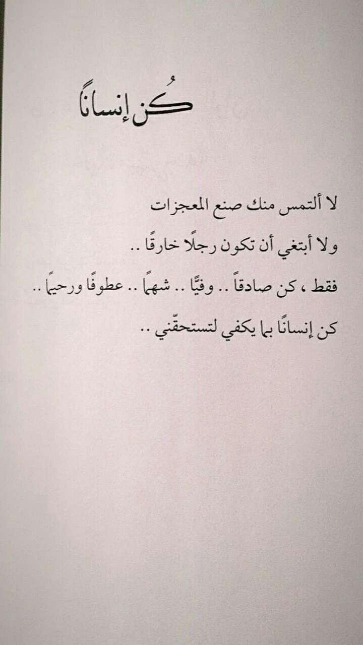 Pin By Asmaa Ganaiem On أقوال أشعار خواطر Quotations Quotes Words