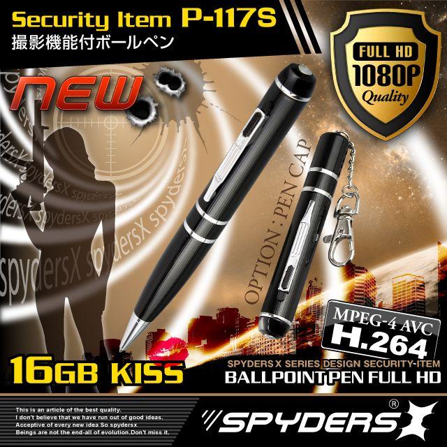 ペン型 小型ビデオカメラ スパイカメラ スパイダーズX (P-117S)