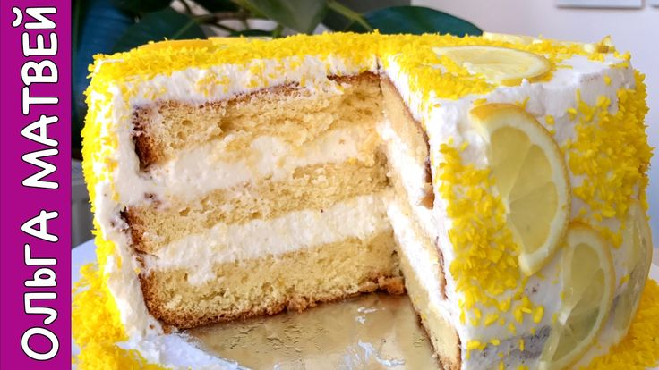 """Торт """"Лимонник"""" Очень Нежный и Сочный,  Ко Дню Валентина / Lemon Cake Re..."""