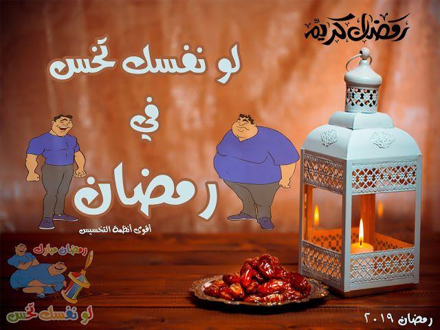 لو نفسك تخس أنظمة مسابقة شهر رمضان أسرع وأقوى أنظمة التخسيس ر Kitchen Appliances Popcorn Maker