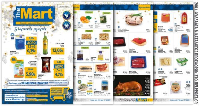 The Mart Cash Carry. Δείτε και ξεφυλλίστε online τα 7 (τα 3 νέα) φυλλάδια με προσφορές, εκπτώσεις και προϊόντα για επιχειρήσεις, εμπόρους, ξενοδοχεία. More: https://www.helppost.gr/prosfores/cash-and-carry/mart/