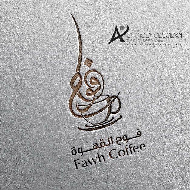 تصميم شعار فوح القهوة السعودية للتواصل واتس 00971555724663 موقع Www Ahmedalsadek Arabic Art Arabic Calligraphy Calligraphy