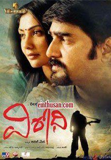 Virodhi Telugu Movie Online - Meka Srikanth, Kamalinee Mukherjee and Ajay. Directed by G. Neelakanta Reddy. Music by R. P. Patnaik. 2011 [A] ENGLISH SUBTITLE
