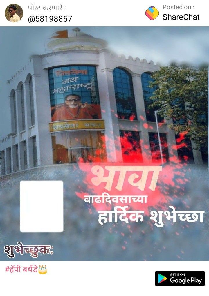 Pin By Santosh Patil On Birthday Banner With Images Birthday