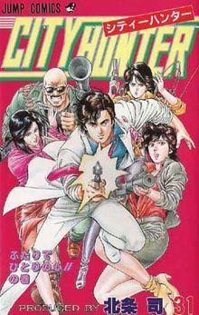 City Hunter (Jump Comics edition volume 1).jpg