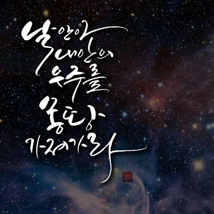날 안아 내 안에 우주를 몽땅  가져가라_ 창작 캘리그라피 / calligraphy